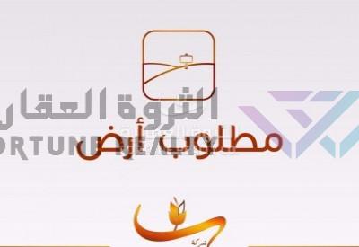 ارض للطلبات الشراء-مطلوب أرض سكنية مساحتها في حدود ٣ آلاف متر في الأحياء شمال طريق الملك سلمان