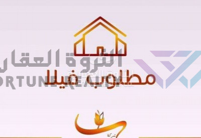 فيلا لطلبات الشراء- شمال الرياض الملقا/الياسمين/الغدير مساحتها حول 380-400