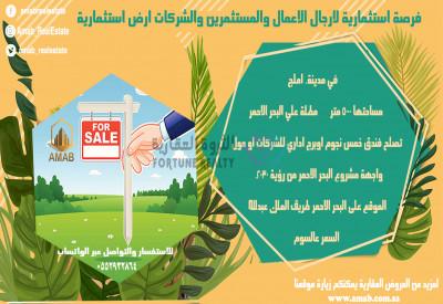 فرصة ذهبية ارض استثمارية بمدينة املج عالبحر الأحمر