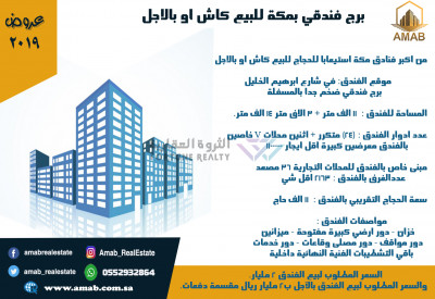 من اكبر فنادق مكة استيعابا للحجاج للبيع كاش او بالاجل