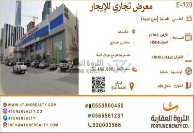 معرض تجاري على العروبة